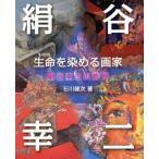 生命を染める画家 〜絹谷幸二の軌跡〜/石川健次(著者)