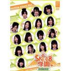 SKE48学園 DVD−BOX IV/SKE48(TeamS)