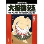 大相撲力士名鑑(平成23年版)/亰須利敏,水野尚文【編著】