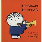 おーちゃんのおーけすとら 改版 ブルーナのたのしいべんきょう6/ディック・ブルーナ(著者),松岡享子