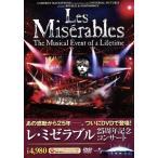 レ ミゼラブル 25周年記念コンサート  DVD