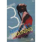 DVD SHIHO THREE MINUTES TRAINING 3分間トレーニング method by adidas/Shiho(著者)