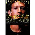 フェイスブック 若き天才の野望 5億人をつなぐソーシャルネットワークはこう生まれた/デビッドカークパトリック【著】,滑川海彦,高橋信夫【訳】画像