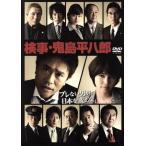 検事・鬼島平八郎 DVD−BOX/?田雅功,内田有紀,濱田岳,中村竜哉(音楽)画像