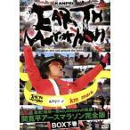 激走 地球一周40 000kmの軌跡 間 寛平アースマラソン完全版 BOX 下巻  DVD