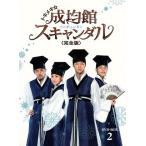 トキメキ☆成均館スキャンダル 完全版 DVD-BOX2/ユチョン,パク・ミニョン,ソン・ジュンギ,チョン・ウングォル(原作)