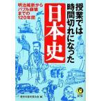 授業では時間切れになった日本史 明治維新からバブル崩壊までの120年間 KAWADE夢文庫/歴史の謎を探る会【編】