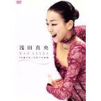 浅田真央 20歳になった氷上の妖精  DVD