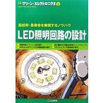 LED照明回路の設計 高効率 長寿命を実現するノウハウ   CQ出版
