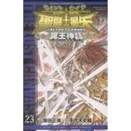聖闘士星矢 THE LOST CANVAS 冥王神話(23) チャンピオンC/手代木史織(著者),車田正美(その他)