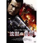 沈黙の復讐  DVD