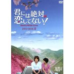 君には絶対恋してない!〜Down with Love DVD−BOX2/ジェリー・イェン[言承旭],エラ・チェン[陳嘉樺],シャオ・シャオビン