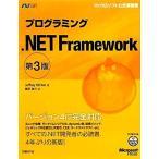プログラミング.NET Framework マイクロソフト公式解説書/ジェフリーリヒター【著】,藤原雄介【訳】