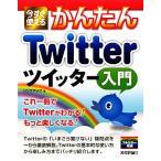 今すぐ使えるかんたんTwitterツイッター入門/リンクアップ【著】