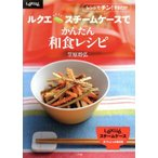 ルクエ スチームケースでかんたん和食レシピ/笠原将弘(著者)