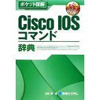 「ポケット詳解 Cisco IOSコマンド辞典 IOS 15.x対応版/松崎敬【著】」の画像