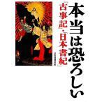 本当は恐ろしい『古事記』・『日本書紀』 ワニ文庫/日本博識研究所【著】