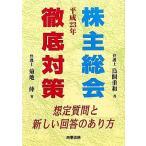 株主総会徹底対策(平成23年)/菊地伸,鳥飼重和【著】