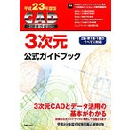 CAD利用技術者試験3次元公式ガイドブック(平成23年度版)/コンピュータソフトウェア協会,コンピュータ教育振興協会【著】