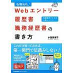 転職成功!Webエントリー・履歴書・職務経歴書の書き方/小島美津子【著】