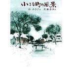 小さな町の風景 偕成社文庫3269/杉みき子【作】,佐藤忠良【絵】