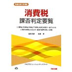 消費税課否判定要覧(平成23年1月現在)/福田浩彦,相澤博【著】