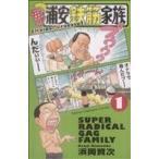 毎度!浦安鉄筋家族(1) 少年チャンピオンC/浜岡賢次(著者)