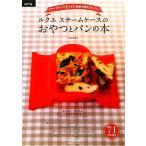 ルクエ スチームケースのおやつとパンの本 スチームケース1つで1時間で焼きたてパン/太田由貴子【著】