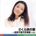さくら貝のうた 賞千恵子抒情歌 ベスト