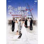 君には絶対恋してない!〜Down with Love DVD−BOX3/ジェリー・イェン[言承旭],エラ・チェン[陳嘉樺],シャオ・シャオビン