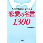 人生の指針が見つかる恋愛の名言1300 宝島SUGOI文庫/別冊宝島編集部【編】