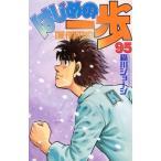 はじめの一歩(95) マガジンKC/森川ジョージ(著者)