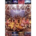 まさか、このコンサート音源は流出しないよね/AKB48,AKB48
