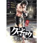 クロヒョウ 龍が如く 新章(2) ヤングマガジンKC/浅田有皆(著者)