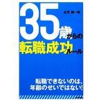 35歳からの転職成功ルール DO BOOKS/谷所健一郎【著】