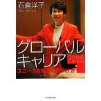 グローバルキャリア ユニークな自分の見つけ方/石倉洋子【著】