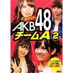 ポケットAKB48 チームA(2)/アイドル研究会【