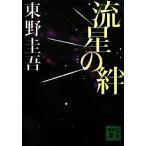 流星の絆 講談社文庫/東野圭吾【著】