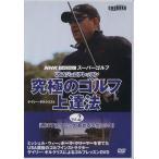 DVD 究極のゴルフ上達法/ゲイリー・ギルクリスト(著者)