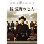 続 荒野の七人 DVD MGBQG-17118