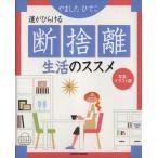 BOOKOFF Online ヤフー店で買える「断捨離 生活のススメ/ビジネス・経済(その他」の画像です。価格は98円になります。