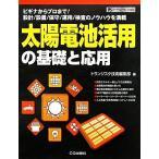 太陽電池活用の基礎と応用 ビギナからプロまで 設計 設置 保守 運用 検査の   CQ出版 トランジスタ技術編集部