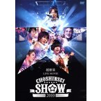 "超新星 LIVE MOVIE""CHOSHINSEI SHOW 2010""/超新星"