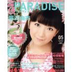 声優PARADISE(Vol.05) グライドメディアムック14/グライドメディア(その他)