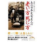 あの日本史有名人の老い方 死に方 新人物文庫/新人物往来社【編】