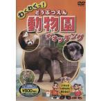 DVD わくわくっ!動物園ウォッチング/絵本・児童書(その他)