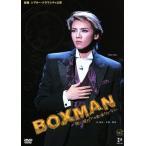 BOXMAN‐俺に破れない金庫などない−/宝塚歌劇団,和央ようか,花總まり,美郷真也,寿つかさ