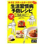 ルクエ スチームケースで生活習慣病予防レシピ/岩崎啓子【料理・栄養指導】