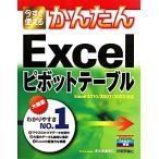 今すぐ使えるかんたんExcelピボットテーブル Excel2010/2007/2003対応/きたみあきこ【著】