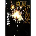 真夏の方程式 探偵ガリレオシリーズ6/東野圭吾【著】
